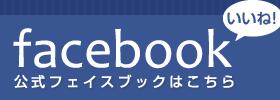 うらりfacsbook