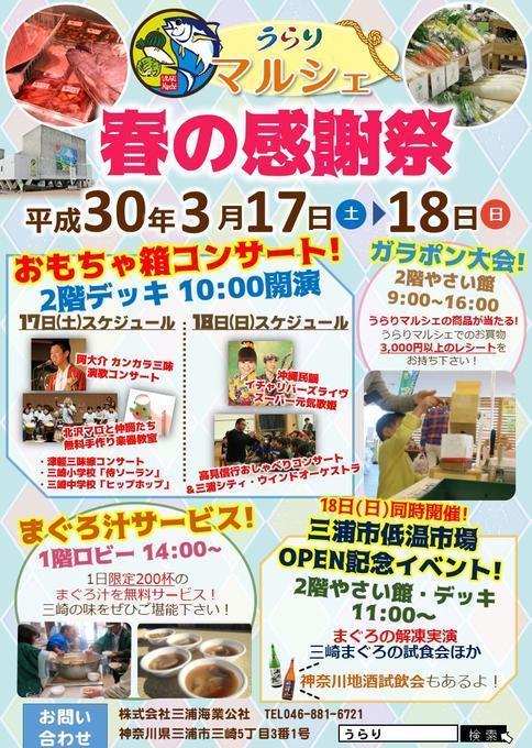 http://www.umigyo.co.jp/update/20180312105005-5b274e58b9a6af43608783f5509dedda1fdd9108.jpg