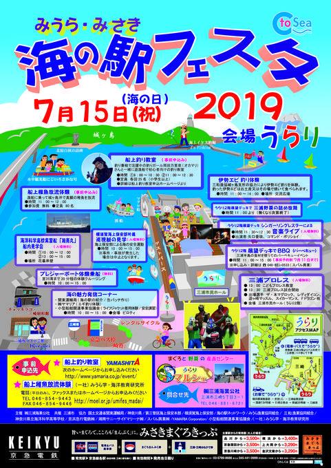 http://www.umigyo.co.jp/update/20190622112900-36003fb4a419b482b67354f62b0e0eca933e569e.jpg