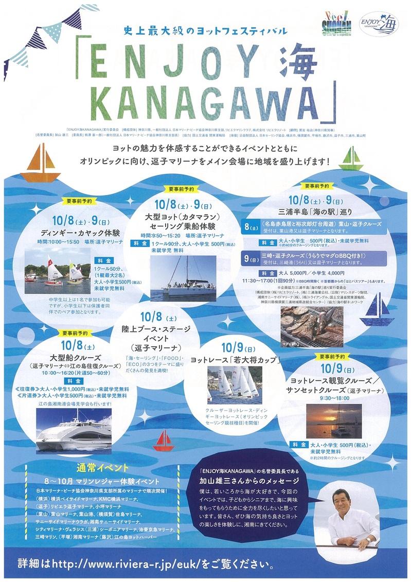 ENJOY海KANAGAWA_1