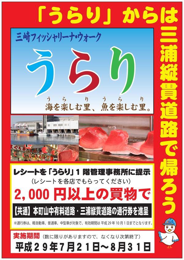 H29 うらり通行券進呈イベント ポスター .jpg