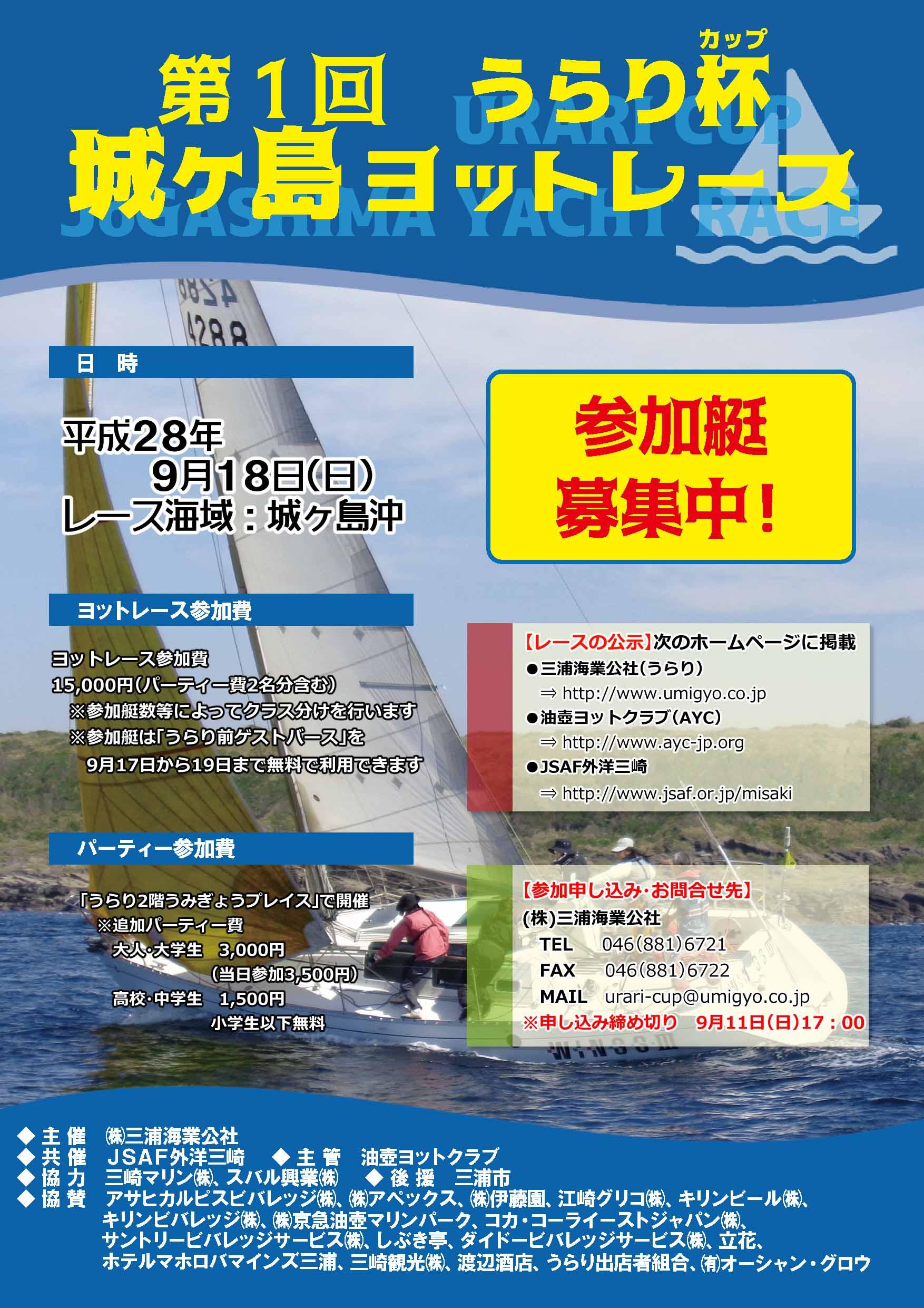 http://www.umigyo.co.jp/update/images/20160807180117-593dbcc8516124bb84772cdf6c61bad7e6abb60b.jpg