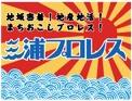 三崎プロレス